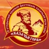 Краевой фестиваль казачьей культуры «Казачья гора»