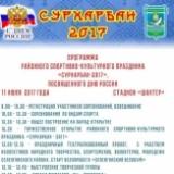 Районный культурно-спортивный праздник СУРХАРБАН-2017