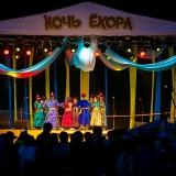 1 -2 ИЮЛЯ X ЮБИЛЕЙНЫЙ ФЕСТИВАЛЬ «НОЧЬ ЁХОРА»