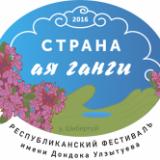 Республиканский фестиваль имени Дондока Улзытуева «Страна ая ганги»