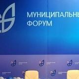 Муниципальный форум-2018